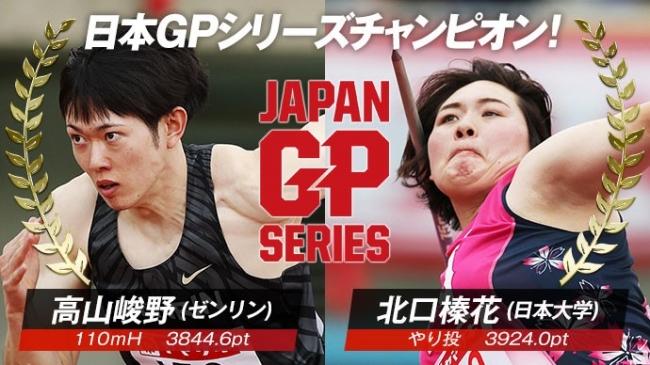 【日本陸連】2019チャンピオンたちが決定!「シリーズチャンピオン」男子は高山峻野、女子は北口榛花/陸上・日本グランプリシリーズ