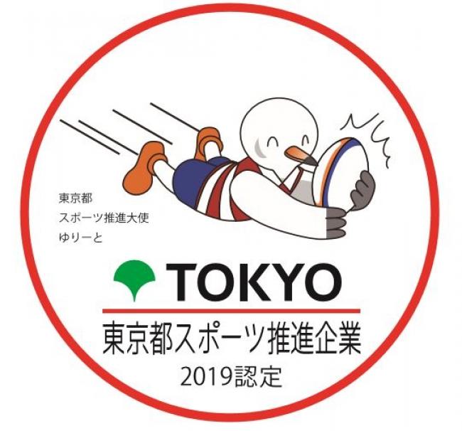 社内はアスリートばかり?社員の90%が元アスリートのスポーツフィールド。令和元年度の東京都スポーツ推進企業に認定されました!