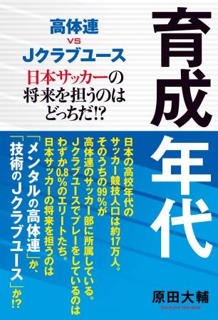 日本サッカーの将来を担うのは高体連サッカー部か、それともJクラブユースか!? 日本サッカー界の育成問題に迫る!!