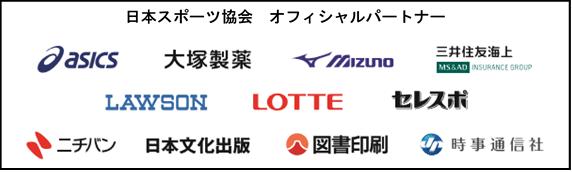 公益財団法人日本スポーツ協会 スポーツ医・科学委員会 「スポーツ指導に必要なLGBTの人々への配慮に関する調査研究」 「体育・スポーツにおける多様な性のあり方」講習会を開催します!