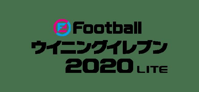 家庭用最新作『eFootball ウイニングイレブン 2020』の基本プレー無料版、『eFootball ウイニングイレブン 2020 LITE』本日から配信開始!