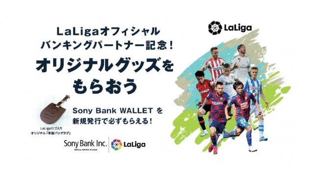 LaLigaオフィシャルバンキングパートナー記念!オリジナルグッズをもらおうキャンペーン実施のお知らせ