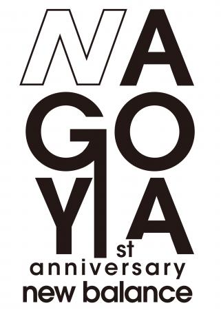 「ニューバランス名古屋」1周年記念感謝祭 キャンペーンやプレゼント企画を実施