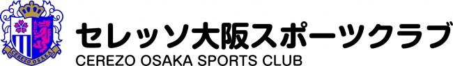 セレッソ大阪スポーツクラブとオフィシャルスポンサー契約締結のお知らせ