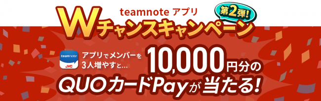 "「teamnote」アプリ""Wチャンスキャンペーン第2弾!""のご案内"