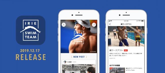競泳・入江陵介の素顔に迫る!世界と戦う入江陵介の公式ファンアプリ「IRIE SWIM TEAM」12月17日、いよいよリリース&ダウンロード開始!!
