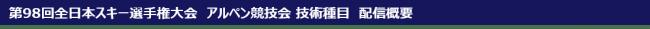 「第98回全日本スキー選手権大会 アルペン競技会 技術種目」           大会史上初!全種目、全選手滑走のLIVE配信をJ SPORTSオンデマンドが実現!