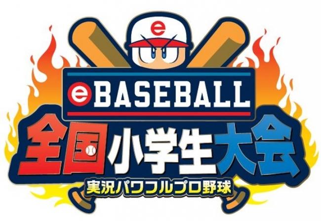 YouTuberと共に頂点を目指せ!「eBASEBALL 全国小学生大会」 開催決定!