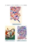 「第10回大阪マラソン」ポスターデザインが決定しました