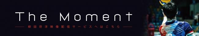 プロバレーボール選手 柳田将洋による映像コンテンツ配信サービス「The Moment」がスタート