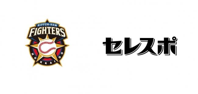 株式会社セレスポ、北海道日本ハムファイターズとスポンサー契約締結