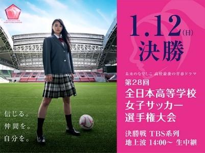第28回全日本高等学校女子サッカー選手権大会決勝 藤枝順心高校と神村学園高等部の試合がTBS系列で生中継 2020年1月12日(日)14時開始