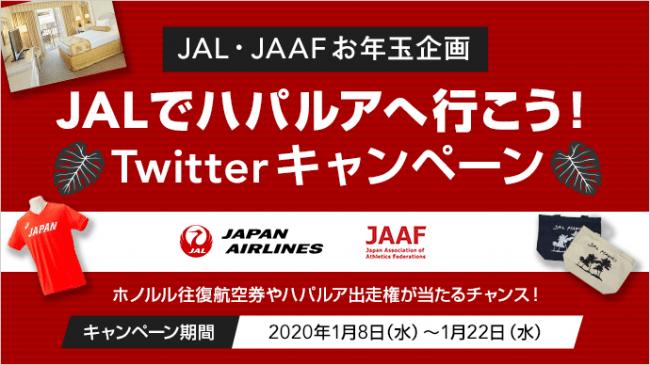 【JAL・JAAFお年玉企画】JALでハパルアへ行こう!Twitterキャンペーン
