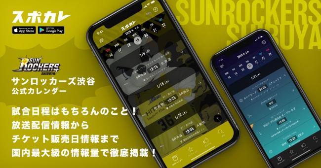 スポーツ観戦情報アプリ「スポカレ」で「サンロッカーズ渋谷公式カレンダー」の配信を開始