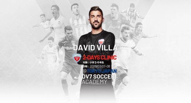 スペインの至宝ダビド・ビジャが率いるDV7サッカーアカデミーがキッズクリニックを日本初開催
