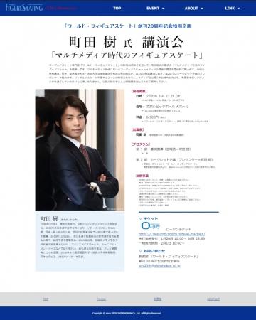 町田樹氏が語る「マルチメディア時代のフィギュアスケート」  「ワールド・フィギュアスケート」創刊20周年記念講演会開催!