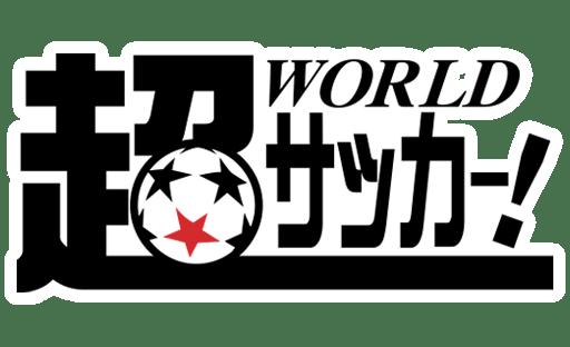 思考型シミュレーションサッカーゲーム『BFBチャンピオンズ2.0~Football Club Manager~』コラボ募集企画 実施第1弾!サッカーメディア『超WORLDサッカー!』とのコラボを開始!