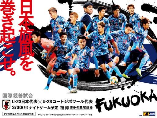 五輪目前、今年初の国内シリーズ 国際親善試合U-23日本代表の対戦相手は東京オリンピック出場権を持つU-23コートジボワール代表