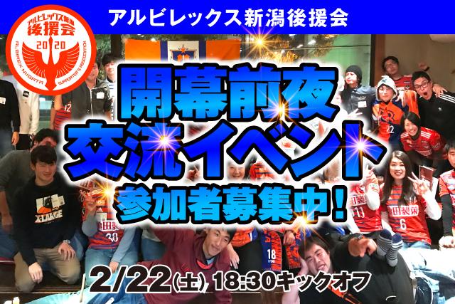 【アルビレックス新潟後援会】開幕前夜交流イベント開催のお知らせ