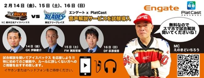 アイスホッケーの「栃木アイスバックス」がPlatCastを試験導入!2/14(金)からの3連戦でOB選手による実況解説を実施。