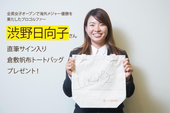 渋野日向子さんの直筆サイン入り「倉敷帆布トートバッグ」を3名の方にプレゼント!