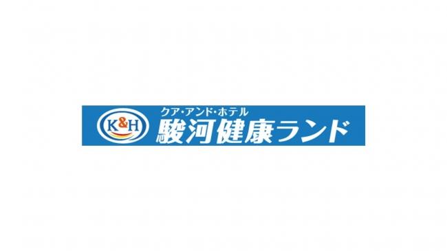 株式会社クア・アンド・ホテル 駿河健康ランド クラブパートナー契約締結(継続)のお知らせ