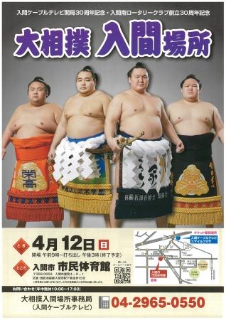 「相撲のまち入間」に大相撲がやってくる!大相撲 入間場所