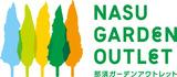 那須ガーデンアウトレットがエリアの活性化に向けた地域提携企画を実施