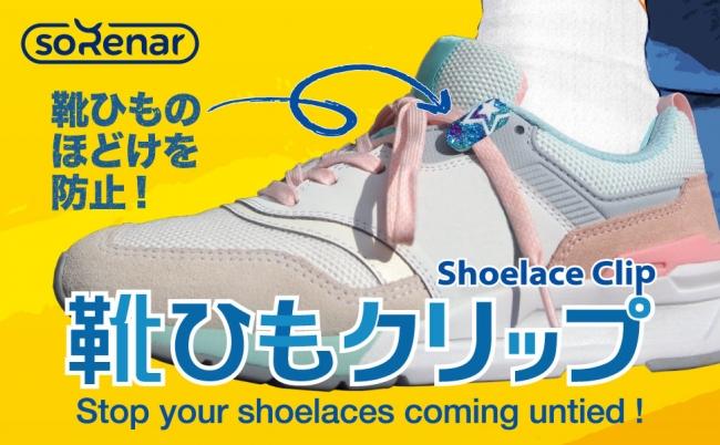 【世界初】SNS映えする靴ひもほどけ防止グッズ「ソレナー靴ひもクリップ」2月20日発売開始