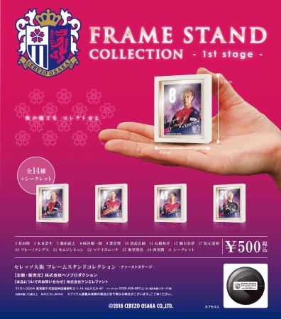 「桜の戦士を コレクトせよ」セレッソ大阪 フレームスタンドコレクション(全14種類+シークレット)発売