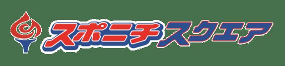 新サイト「スポニチスクエア」の豪華キャンペーン第4弾は、スペシャルアンバサダーの橋本マナミさんのサイン入りグッズが当たる!