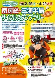 東京湾フェリーでつなぐ南房総・三浦半島サイクルスタンプラリー開催!