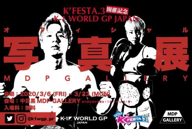 世界的ボクシングカメラマン福田直樹氏が写すK-1の世界「K'FESTA.3 開催記念 K-1 WORLD GP JAPAN オフィシャル 写真展」が開催