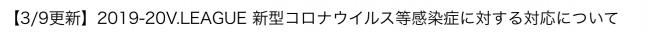 バレーボールV2リーグ所属(2部相当)ヴォレアス北海道、新型コロナ影響受け入替戦中止