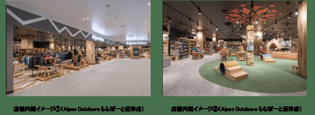 神奈川初!体験型アウトドアショップ「Alpen Outdoors」がついに横浜に登場!『Alpen Outdoors ららぽーと横浜店』2020年4月24日にオープン
