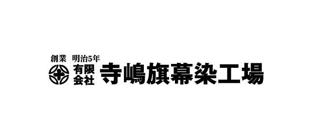 有限会社寺嶋旗幕染工場 スタジアムアシストパートナー契約締結(継続)のお知らせ