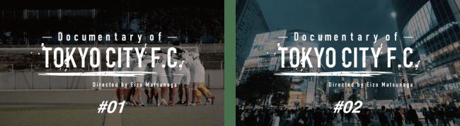 渋谷からJリーグを目指す「TOKYO CITY F.C」が全9話のドキュメンタリー映像を制作。3月25日(水)から公式YouTubeチャンネルで配信開始!
