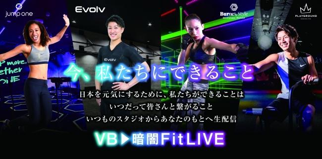 暗闇フィットネスを展開する「ベンチャーバンク」トップマインストラクターの特別レッスンをLIVE配信!!「VB▶暗闇FitLIVE」チャンネル3/26開設!