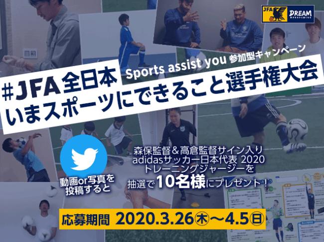Twitterキャンペーン  #JFA全日本いまスポーツにできること選手権大会