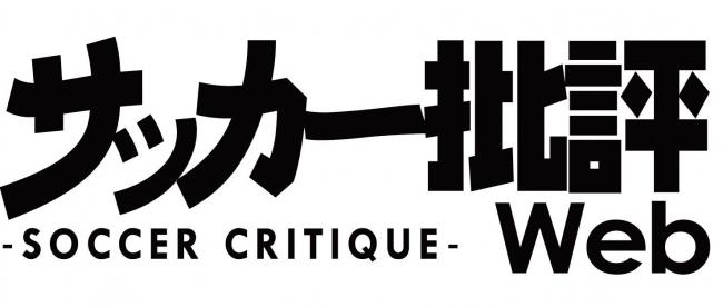 双葉社の webメディア【サッカー批評 Web】がついにスタート!