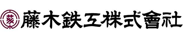 藤木鉄工株式会社 アルビレッジパートナー契約締結(継続)のお知らせ