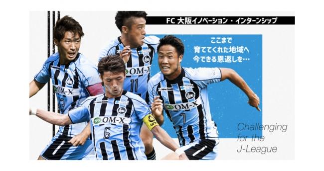 FC大阪イノベーション・インターンシップ2020!〜Jリーグ参入チャレンジを体験するオンライン型インターンシップを開催〜
