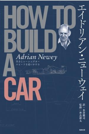 <どうすれば、もっといい仕事ができるか>F1最重要デザイナーによる「ひらめき」の秘密『エイドリアン・ニューウェイ HOW TO BUILD A CAR』好評発売中!