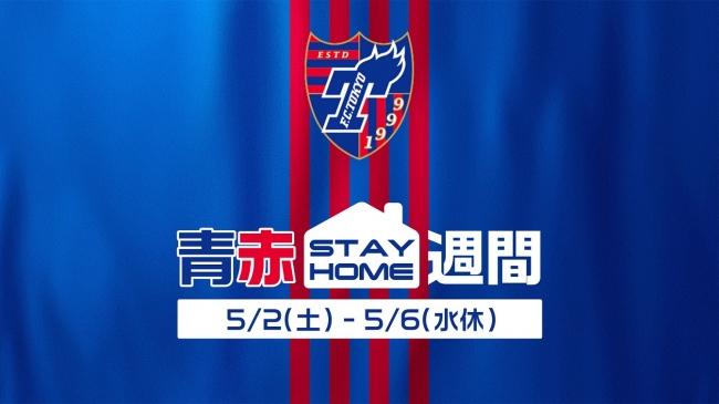 『青赤STAY HOME週間』開催のお知らせ