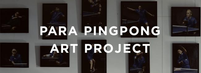 GOING TO 2021 第3弾「PARA PINGPONG ART PROJECT」を発表!若手アーティストがパラ卓球をアートで応援!