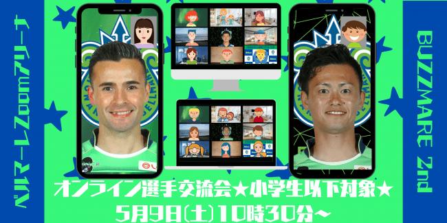 子ども限定のオンライン選手交流会「BUZZMARE 2nd for KIDS」開催!お家から選手たちに質問しちゃおう!