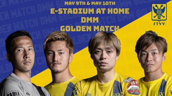 「e-Stadium at home DMMゴールデンマッチ」マッチメイク発表のお知らせ