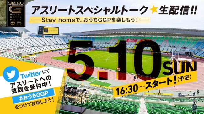 「5月10日(日)16:30~START!!陸上現役アスリートのスペシャルトークを生配信!」