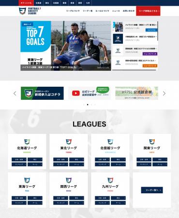 【公式サイトリニューアル】日本ソサイチ(7人制サッカー)連盟主催のリーグサイトが大幅リニューアル