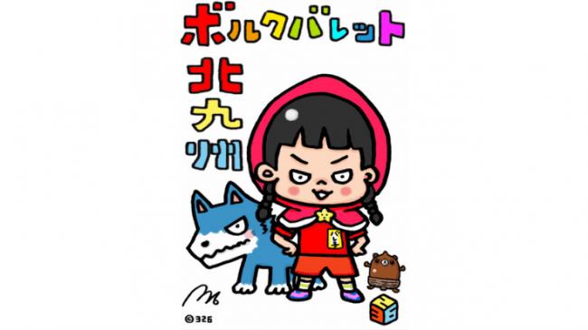 ボルクバレット北九州の公式マスコットキャラクター「バレ子」のオフィシャルムービーを公開!